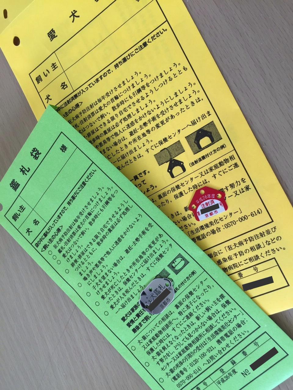 狂犬病鑑札、済票の写真